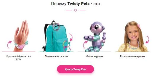 Twisty Petz отзывы